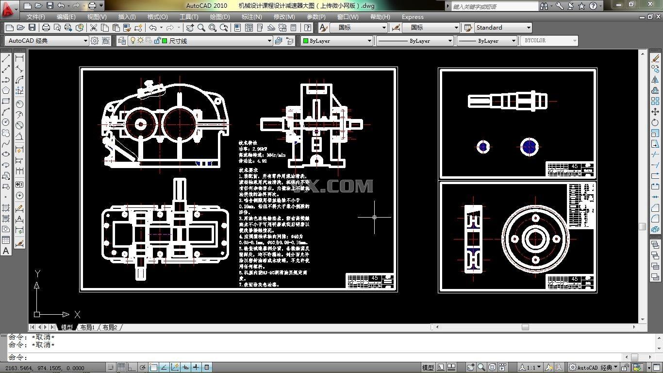 机械设计图框展示