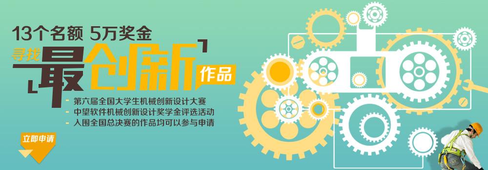 机械创新设计大赛通知附件-第六届全国大学生机械创新图片