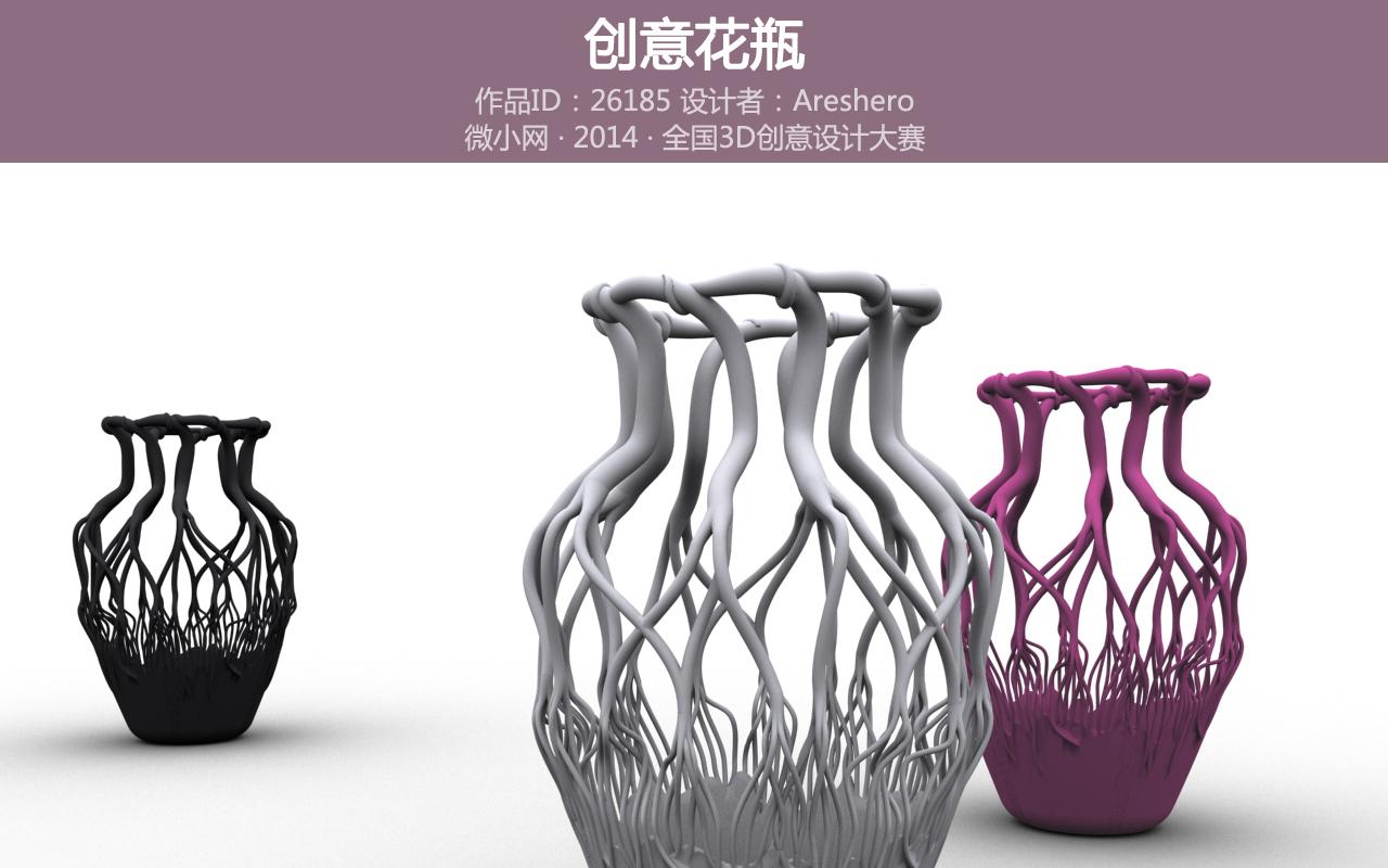 2014全国3d创意设计大赛作品欣赏图片