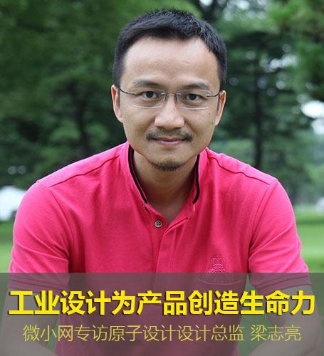 微小网(VX.com)专访腾博会588官网梁志亮:工业设计为产品创造生命力