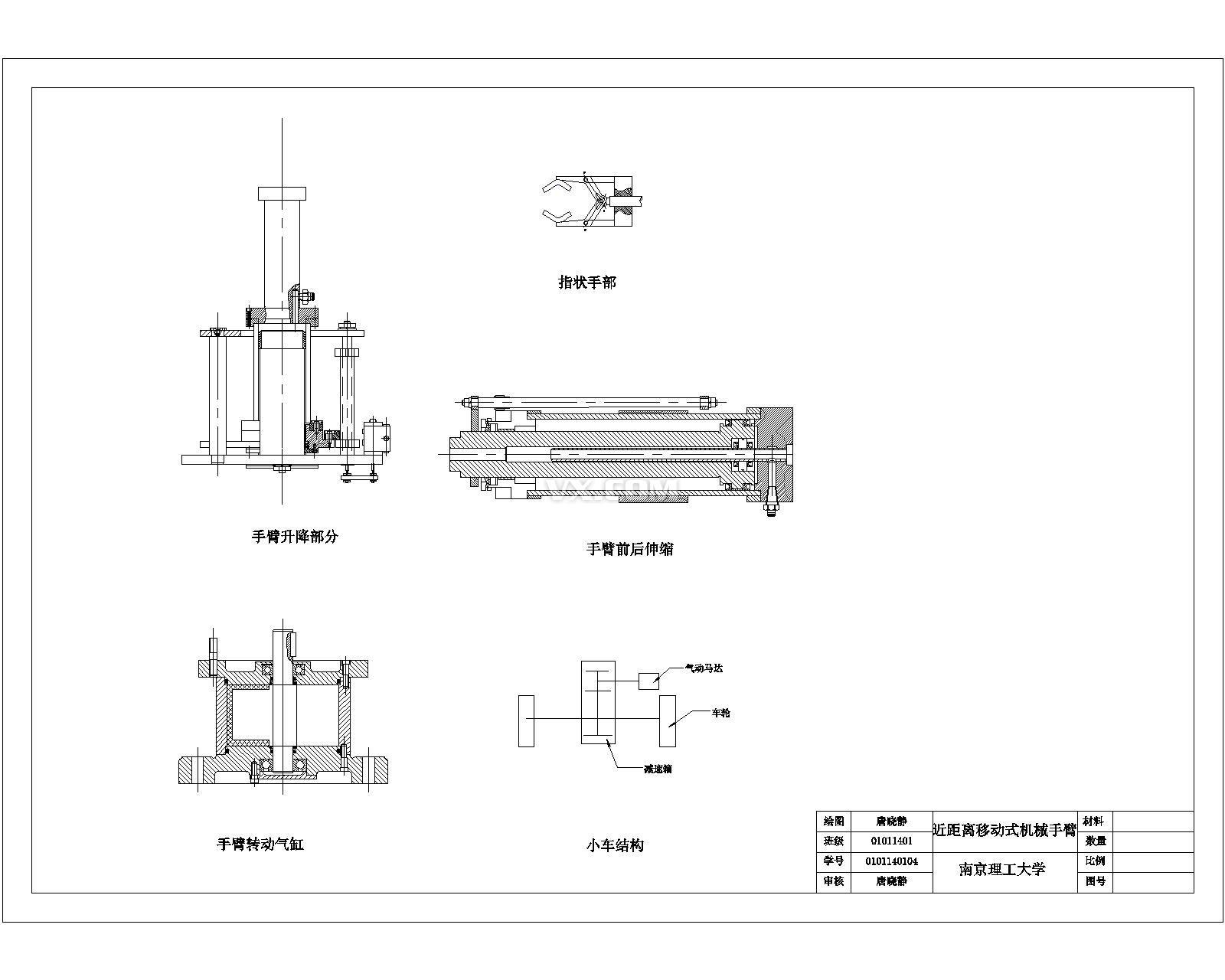 (全套含cad图)设计-plc控制机械手设计