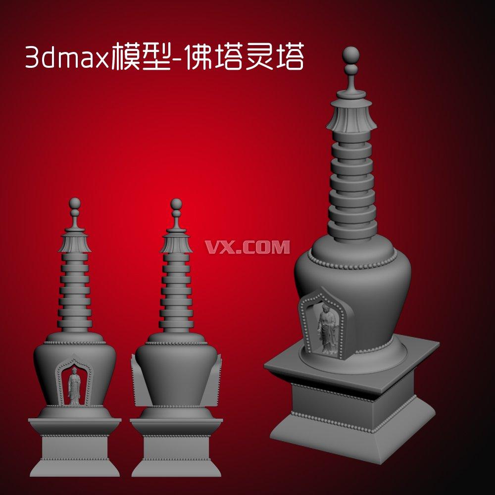 3dmax模型-佛塔灵塔2