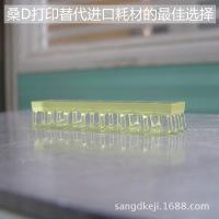 3D打印耗材 BASE8 光敏树脂 DLP型