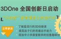 3DOne小创客教育课堂免费招生,培育创客精神