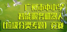 广州中小学智能服务机器人竞赛,你准备好没?