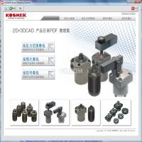 KOSMEK高世美液压气动元件2D、3D CAD选型软件