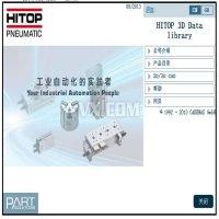 恒拓高 HITOP 气动元件2D 3D CAD选型软件