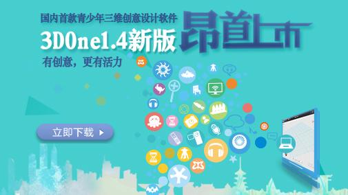 3DOne 1.4版昂首上市