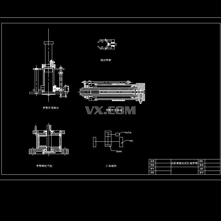 plc控制机械手毕业设计