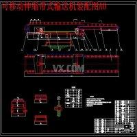移动可伸缩带式输送机设计【QD80带式运输机含9张CAD图纸】