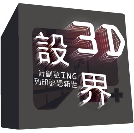 2014 mbot杯3d创意设计大赛作品在台湾展出