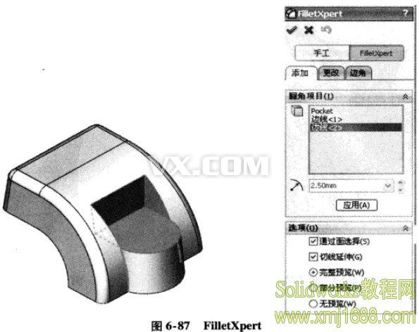 solidworks圆角命令